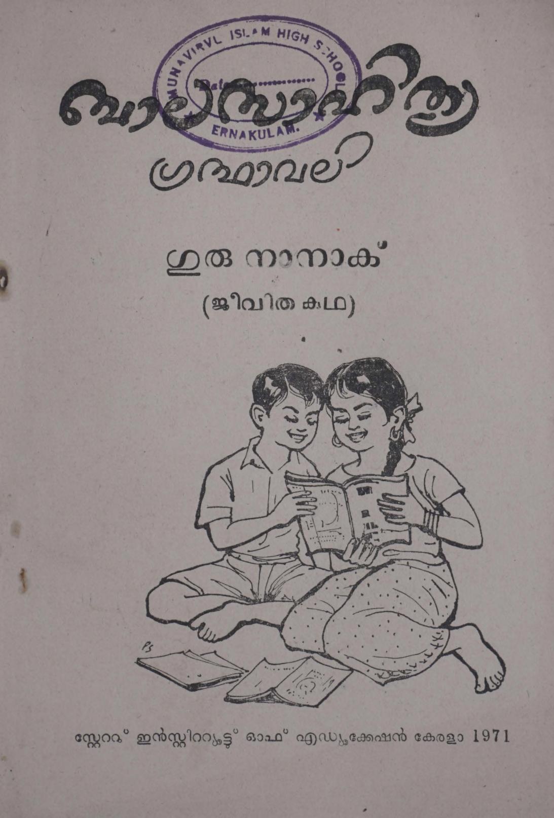1971 - ഗുരു നാനാക്ക് (ജീവിതകഥ) - ബാലസാഹിത്യ ഗ്രന്ഥാവലി